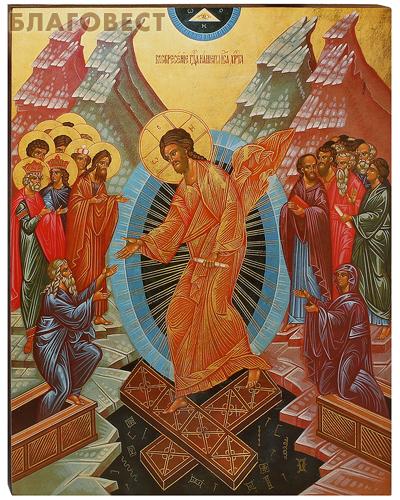 Икона Воскресение Господне. Полиграфия, дерево, лак