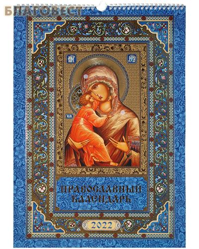 Православный перекидной календарь Владимирская икона Божией Матери на 2022 год