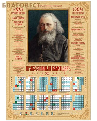 Календарь листовой Лука Крымский на 2022 год, размер А2, (продается упаковкой по 100 шт)