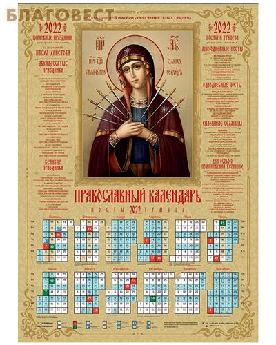 Православный листовой календарь Пресвятая Богородица Умягчение злых сердец на 2022 год, размер А2, (продается упаковкой по 100 шт)