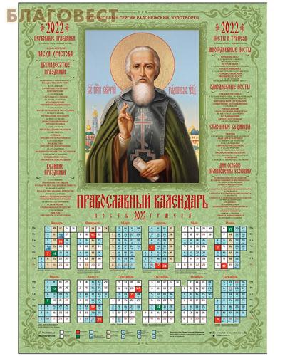 Православный листовой календарь Сергий Радонежский на 2022 год, размер А2, (продается упаковкой по 100 шт)
