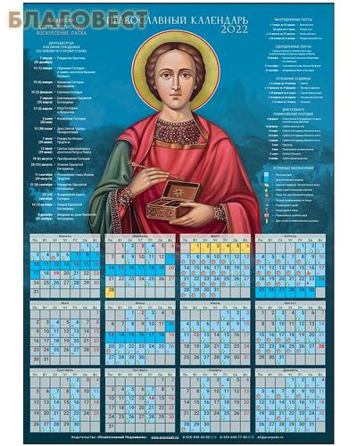 Православный листовой календарь Целитель Пантелеимон на 2022 год, размер А2, (продается упаковкой по 100 шт)