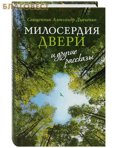 Милосердия двери и другие рассказы. Священник Александр Дьяченко