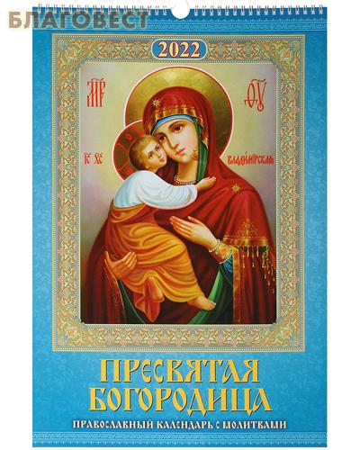 Православный перекидной календарь с молитвами Пресвятая Богородица Владимирская на 2022 год