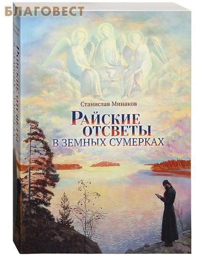 Райские отсветы в земных сумерках. Станислав Минаков