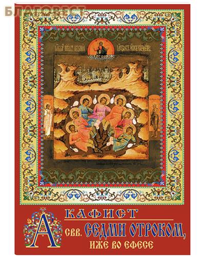 Акафист святым седми отроком, иже во Ефесе