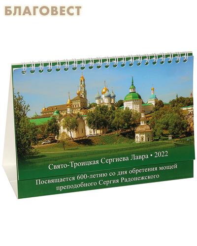 Православный квартальный календарь-домик Свято-Троицкая Сергиева Лавра на 2022 год
