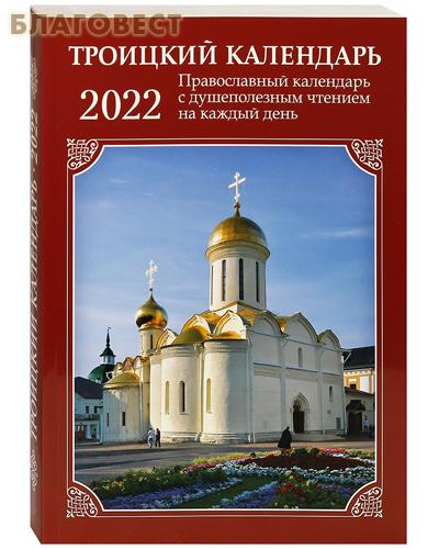 Православный Троицкий календарь с душеполезными чтениями на каждый день на 2022 год
