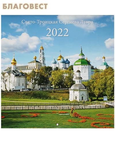 Православный перекидной календарь Свято-Троицкая Сергиева Лавра на 2022 год