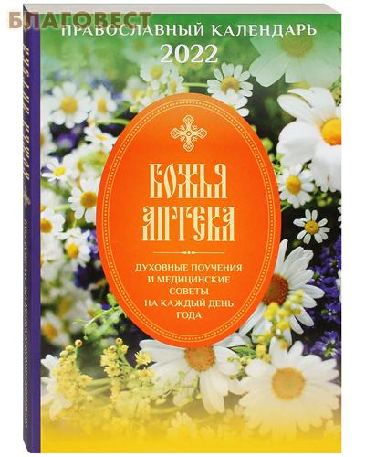 Православный календарь Божья аптека на 2022 год