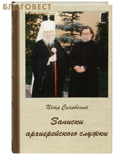 Записки архиерейского служки. Петр Синявский