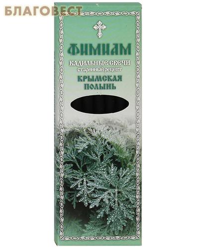 Свечи кадильные Крымская полынь. Старинный рецепт