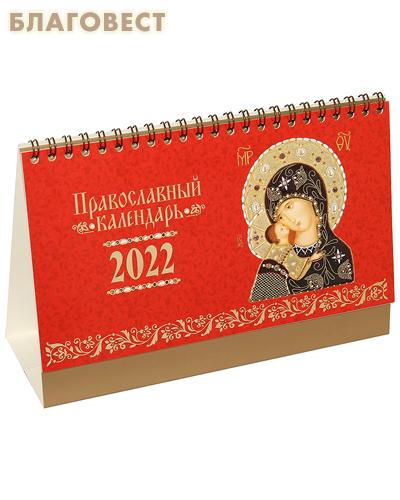 Православный календарь-домик Иконы Божией Матери на 2022 год