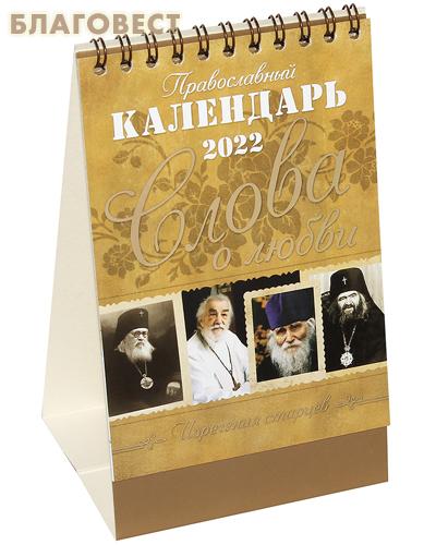Православный календарь-домик Слова о любви. Изречения старцев на 2022 год