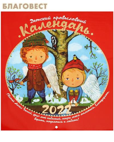 Детский православный перекидной календарь на 2022 год