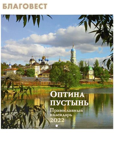 Православный перекидной календарь Оптина пустынь на 2022 год