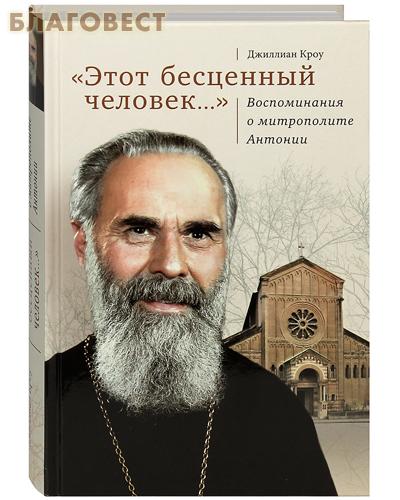 Этот бесценный человек... Воспоминания о митрополите Антонии. Джиллиан Кроу