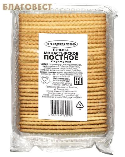 Печенье монастырское Постное с кунжутом, 250г