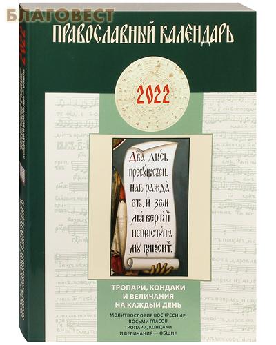 Православный календарь Тропари, кондаки и величание на каждый день на 2022 год