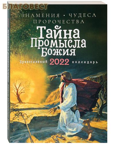 Православный календарь Тайна промысла Божия. Знамения. Чедеса. Пророчества на 2022 год