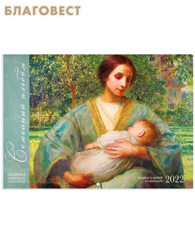 Православный перекидной календарь Семейный альбом на 2022 год