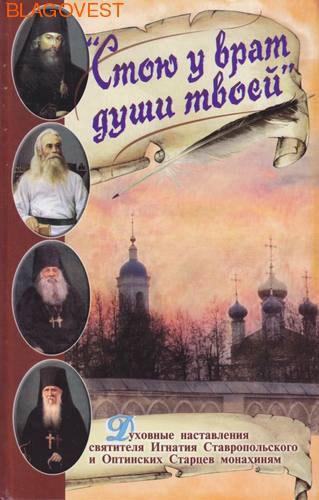 Стою у врат души твоей. Духовные наставления святителя Игнатия Ставропольского и Оптинских Старцев монахиням
