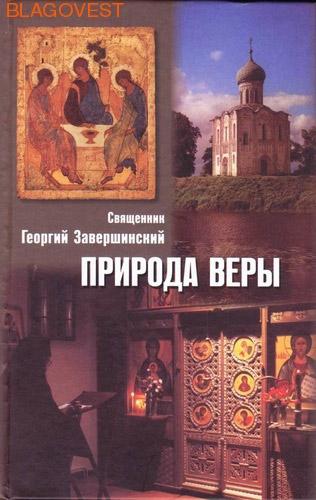 Природа веры. Священник Георгий Завершинский ( Фонд ``Христианская жизнь`` -  )