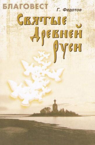Глава 15. Легендарные мотивы в русских житиях святые древней.