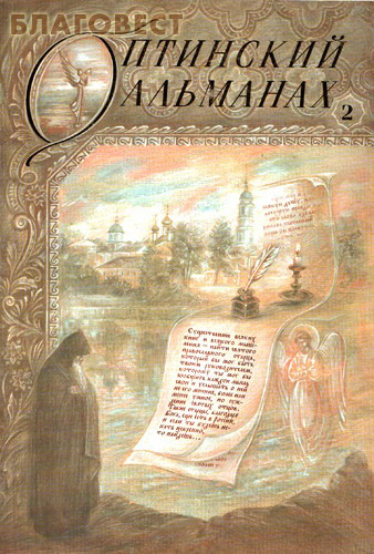 Оптинский альманах (выпуск 2). ( Введенский ставропигиальный мужской монастырь Оптина Пустынь -  )