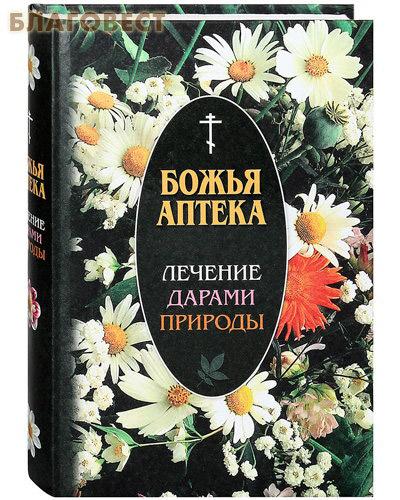 Божья аптека. Лечение дарами природы ( Православное братство святого апостола Иоанна Богослова -  )