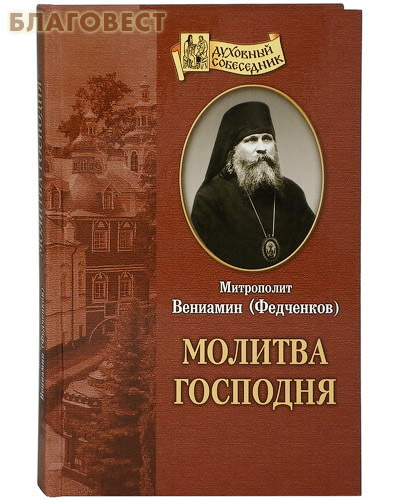 Молитва Господня. Митрополит Вениамин (Федченков) ( Отчий дом,  Москва -  )