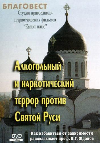 Диск (DVD) Алкогольный и наркотический террор против Святой Руси. Как избавиться от зависимости рассказывает проф. В. Г. Жданов ( Канон плюс -  )