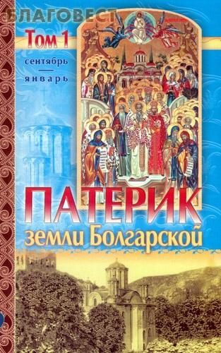 Патерик земли Болгарской в 2-х томах ( Приход храма Святаго Духа сошествия -  )