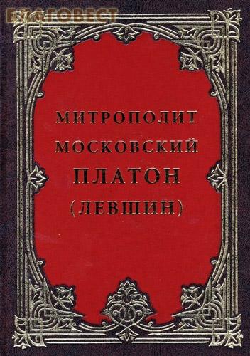 Митрополит Московский Платон (Левшин) ( Свято-Троицкая Сергиева Лавра -  )