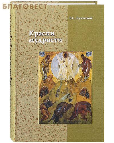 Краски мудрости. В. С. Кутковой ( Паломник, Москва -  )