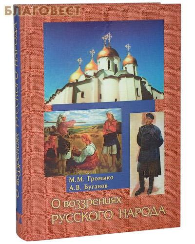 О воззрениях русского народа. М. М. Громыко, А. В. Буганов
