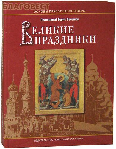 Великие праздники. Протоиерей Борис Балашов ( Христианская жизнь -  )