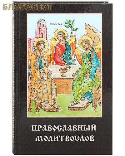 Молитвослов православный. Русский шрифт ( Родное пепелище -  )