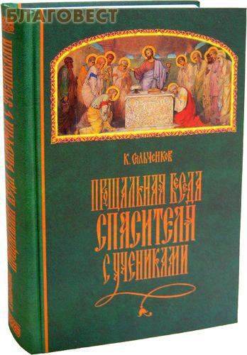 Прощальная беседа Спасителя с учениками. К. Сильченков