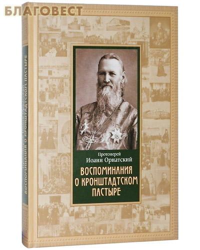 Воспоминания о Кронштадтском пастыре. Протоиерей Иоанн Орнатский