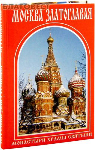 Москва Златоглавая ( Духовное преображение -  )