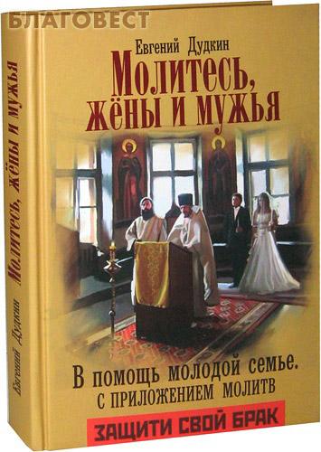 Молитесь, жены и мужья. В помощь молодой семье. Евгений Дудкин ( Артос-Медиа, Москва -  )