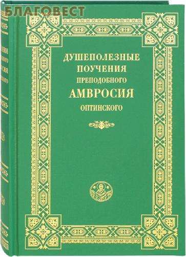 Душеполезные поучения преподобного Амвросия Оптинского