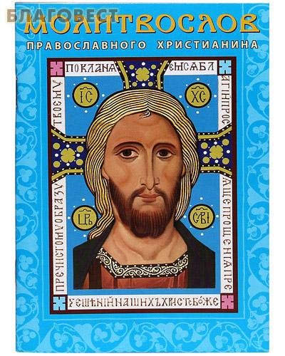 Молитвослов православного христианина с правилом ко Святому Причащению. Русский шрифт