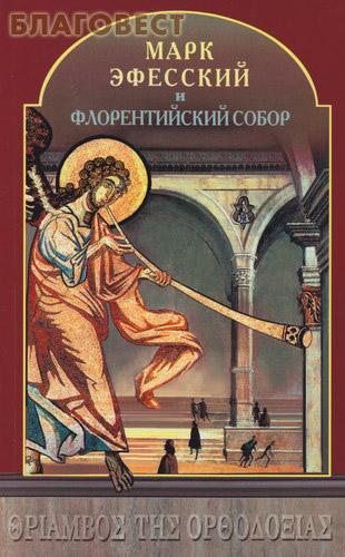 Марк Эфесский и Флорентийский Собор ( Смирение -  )