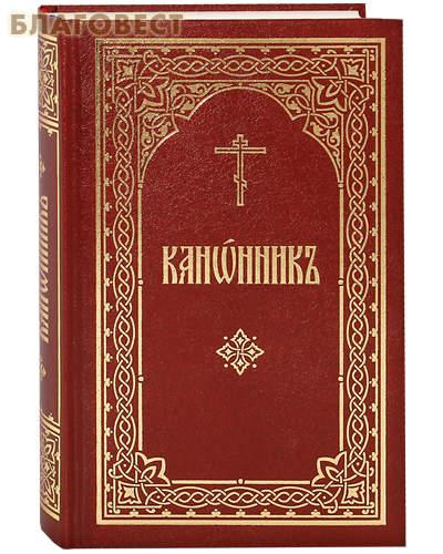 Канонник. Церковно-славянский язык. С двумя закладками