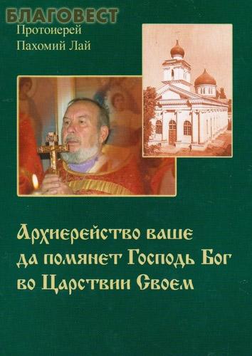 Архиерейство ваше да помянет Господь Бог во Царствии Своем. Протоиерей Пахомий (Лай)