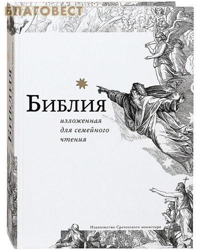 Библия, изложенная для семейного чтения ( Сретенский монастырь -  )