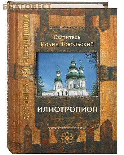 Илиотропион. Святитель Иоанн Тобольский ( Сретенский монастырь -  )