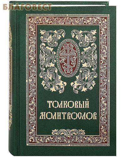 Молитвослов толковый. Русский шрифт ( Сретенский монастырь -  )